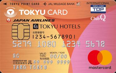 東急カード決済 お取り扱い変更について 2018年6月~
