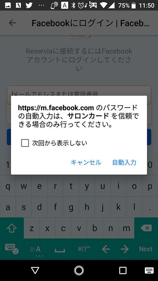 Facebookデータの自動入力の許可