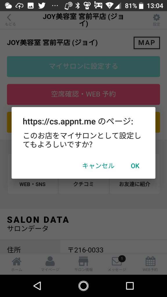 店舗の変更04