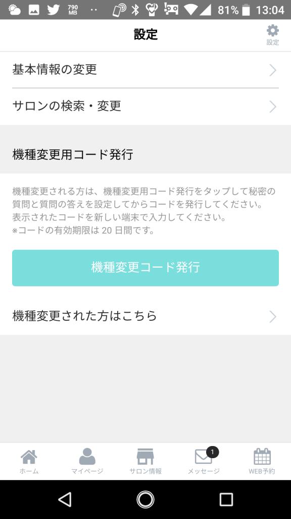 店舗の変更01