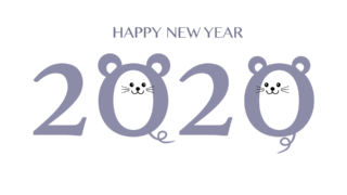 2020年子年