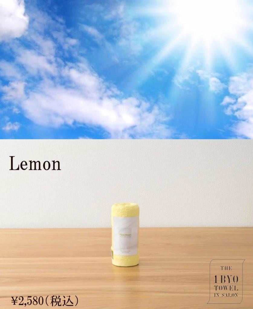 HOTMAN1秒タオル 2019年夏限定色 Lemon 2,580円