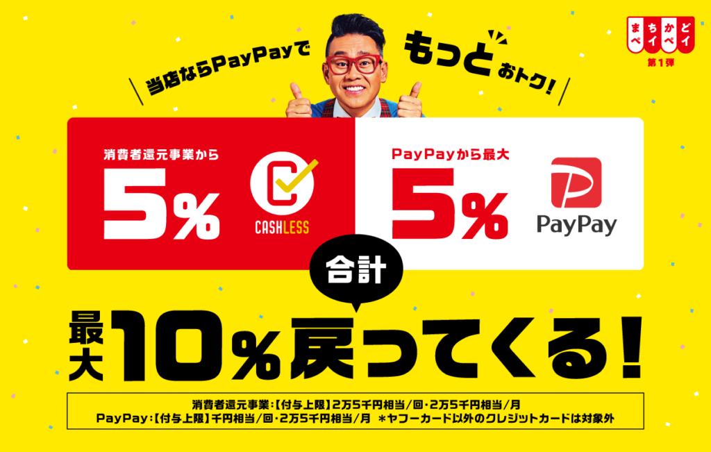 【キャンペーン終了】JOY美容室各店 10月-11月はPayPayのお支払いで10%ポイント還元ができます 4
