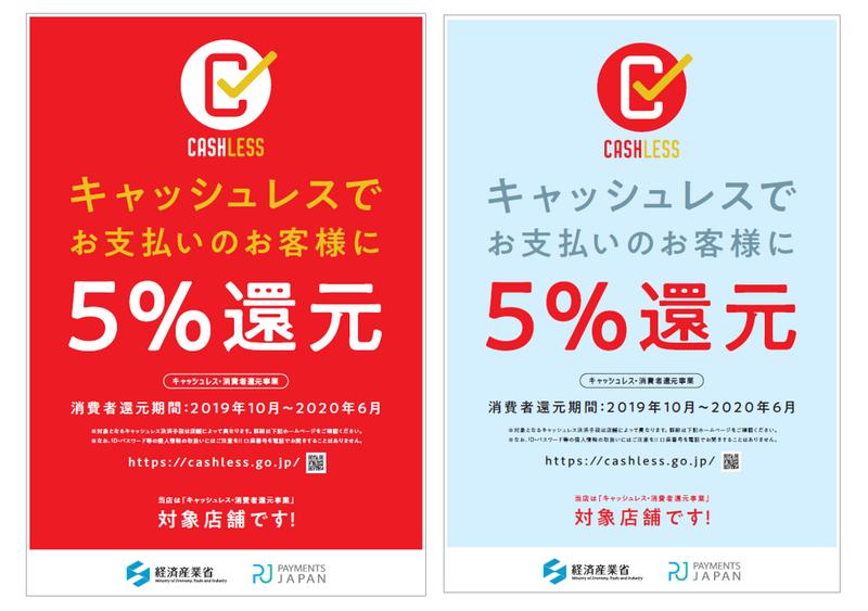 キャッシュレス消費者還元プログラム 参加店ポスター(左:通常/ 右:景観配慮配色)