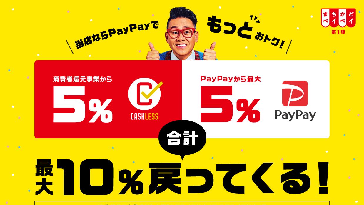 【キャンペーン終了】JOY美容室各店 10月-11月はPayPayのお支払いで10%ポイント還元ができます