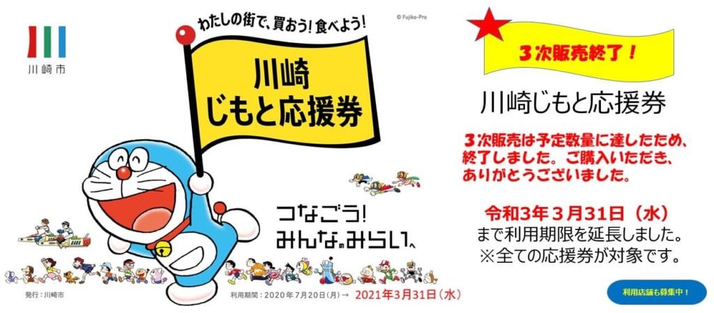10月28日完売 川崎じもと応援券