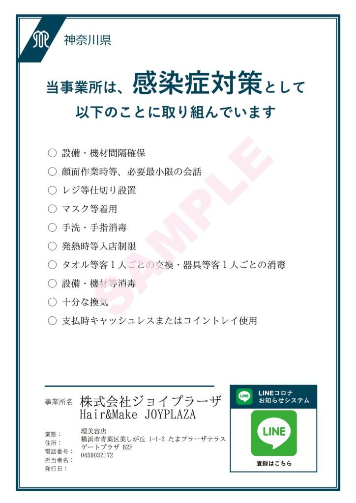 神奈川県 感染防止取組書とLINEコロナお知らせ (Sample)
