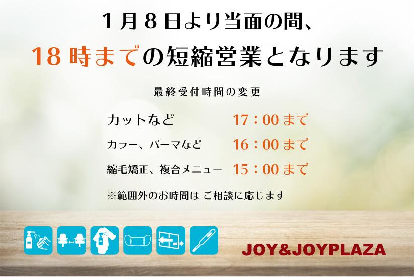 JOY美容室各店 1月8日より一都三県緊急事態宣言を受け、短縮営業を実施します